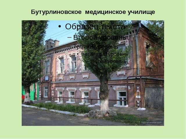 Бутурлиновское медицинское училище