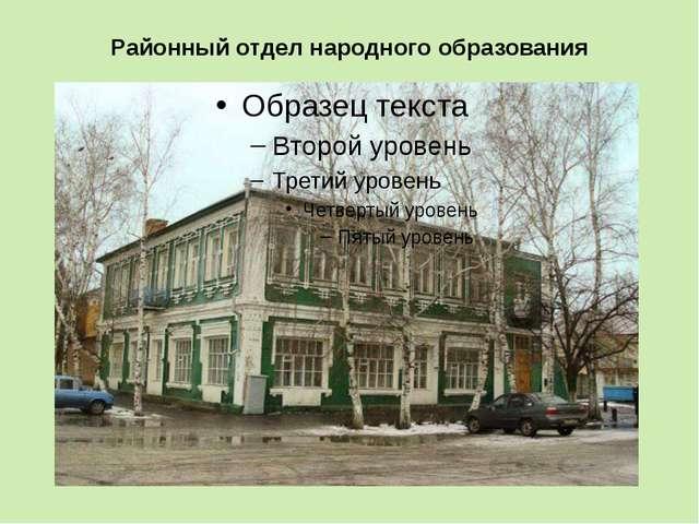 Районный отдел народного образования