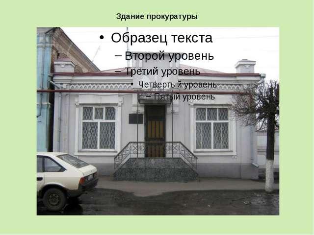 Здание прокуратуры