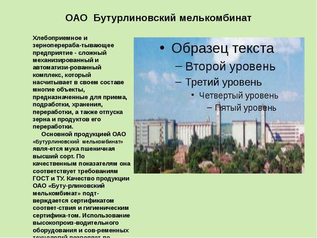 ОАО Бутурлиновский мелькомбинат Хлебоприемное и зерноперераба-тывающее предпр...
