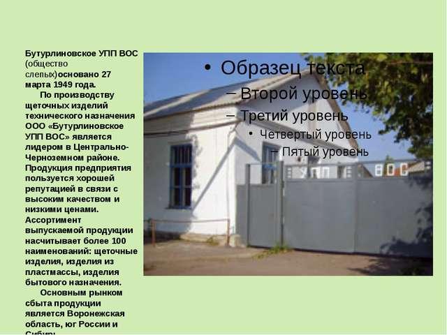 Бутурлиновское УПП ВОС (общество слепых)основано 27 марта 1949 года. П...