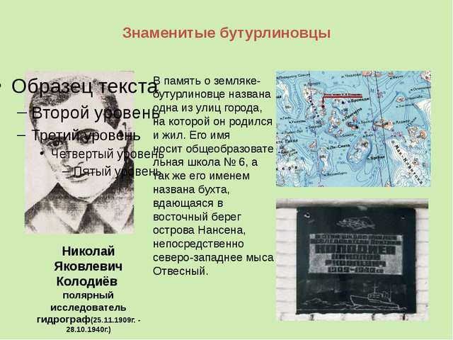 Знаменитые бутурлиновцы Николай Яковлевич Колодиёв полярный исследователь гид...