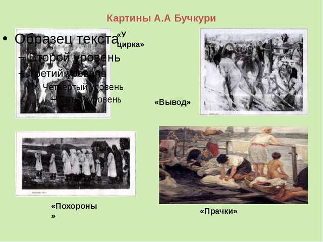 Картины А.А Бучкури «У цирка» «Вывод» «Прачки» «Похороны»