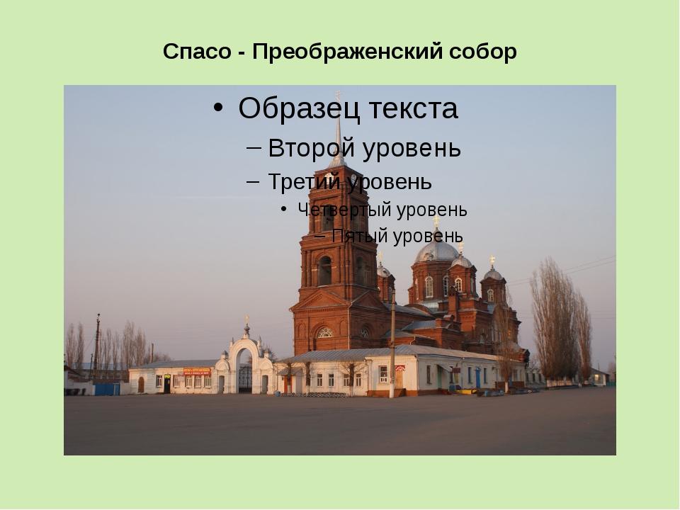 Спасо - Преображенский собор