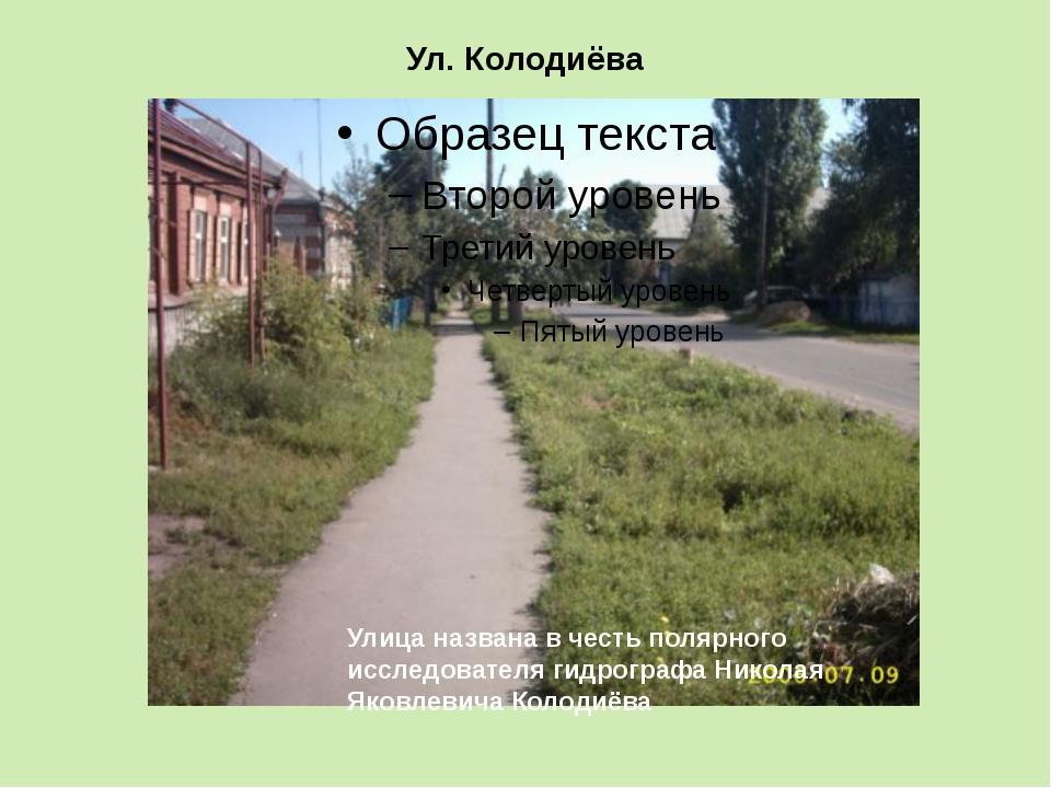 Ул. Колодиёва Улица названа в честь полярного исследователя гидрографа Никола...