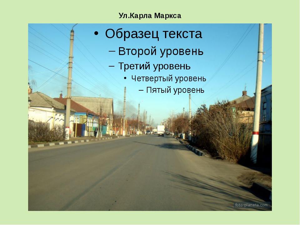 Ул.Карла Маркса