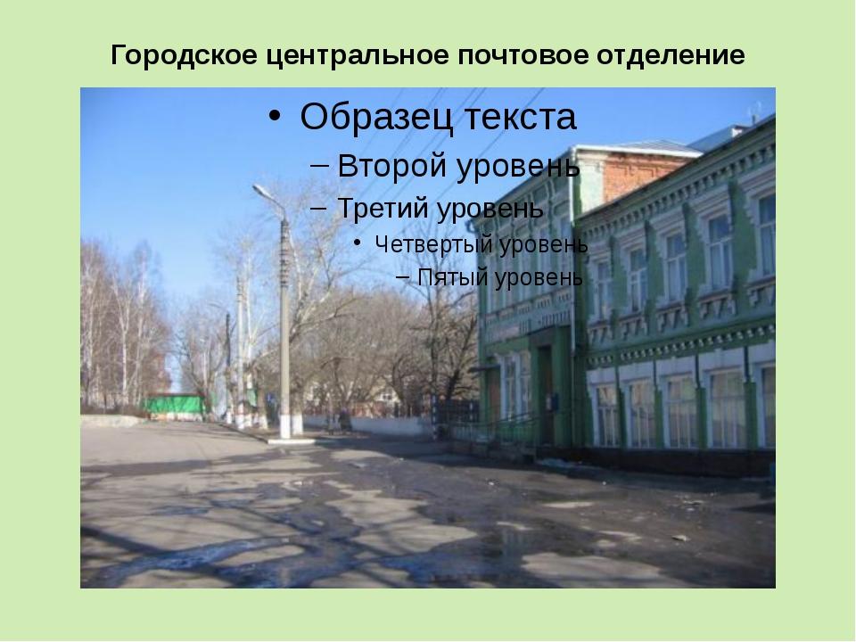 Городское центральное почтовое отделение