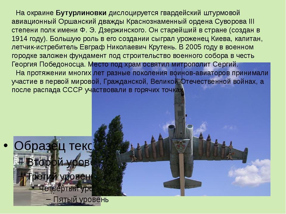 На окраине Бутурлиновки дислоцируется гвардейский штурмовой авиационный Ор...