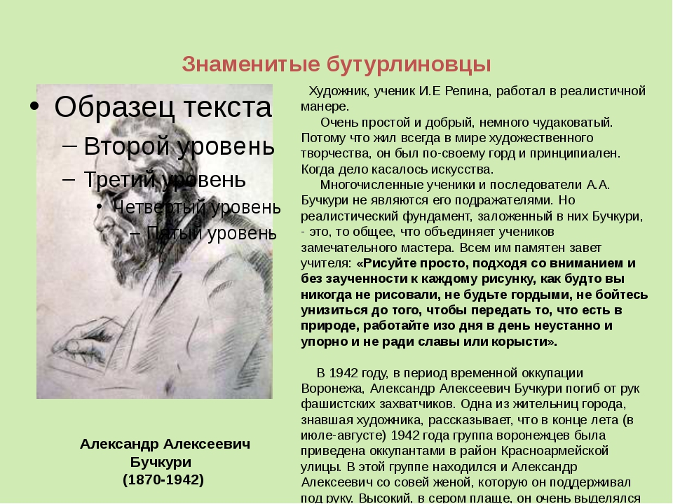 Знаменитые бутурлиновцы Александр Алексеевич Бучкури (1870-1942) Художник, уч...