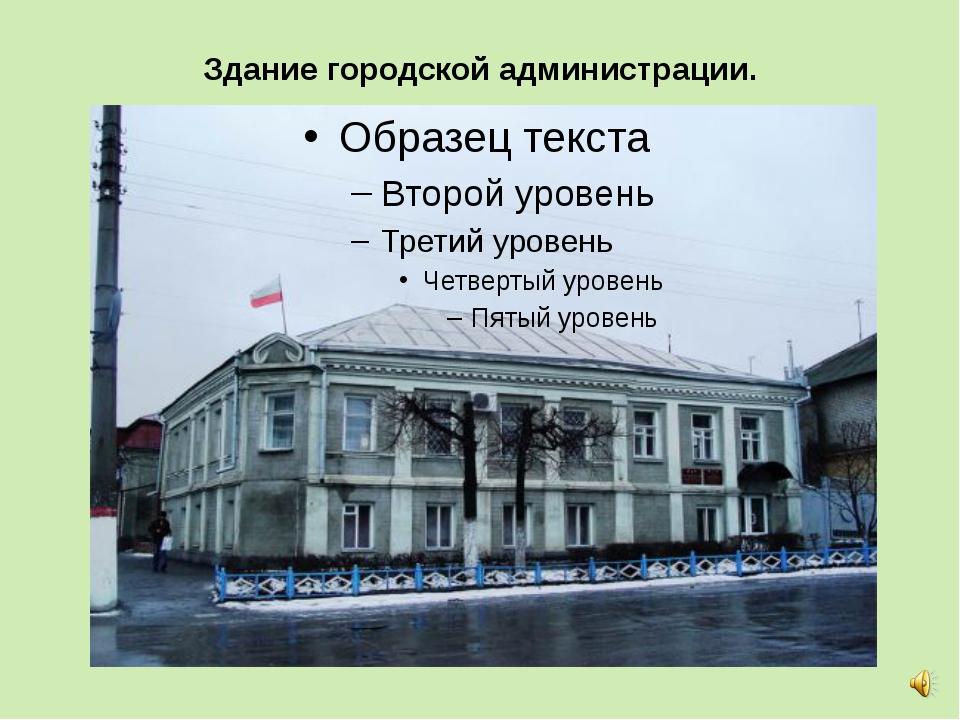 Здание городской администрации.