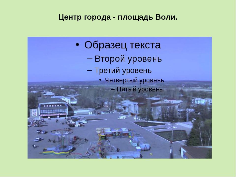 Центр города - площадь Воли.