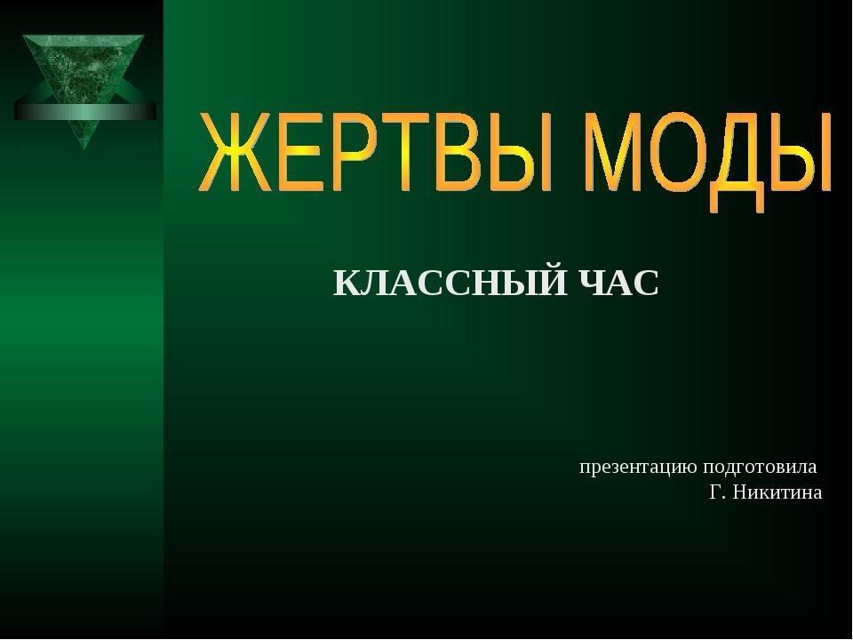 презентацию подготовила Г. Никитина КЛАССНЫЙ ЧАС