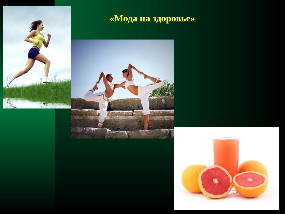 «Мода на здоровье»