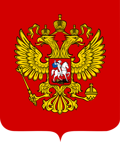 https://upload.wikimedia.org/wikipedia/commons/thumb/f/f2/Coat_of_Arms_of_the_Russian_Federation.svg/479px-Coat_of_Arms_of_the_Russian_Federation.svg.png