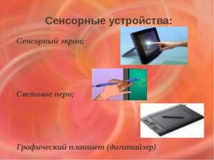 Сенсорные устройства: Сенсорный экран; Световое перо; Графический планшет (ди
