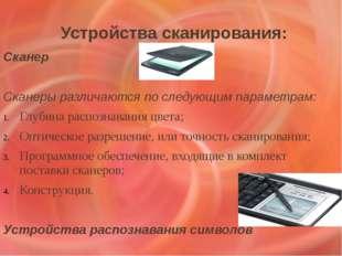 Устройства сканирования: Сканер Сканеры различаются по следующим параметрам: