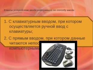 Классы устройства ввода информации по способу ввода: 1. С клавиатурным вводо