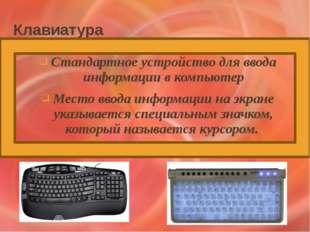 Клавиатура Стандартное устройство для ввода информации в компьютер Место ввод