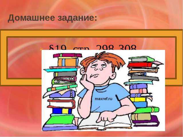 Домашнее задание: §19 стр. 298-308