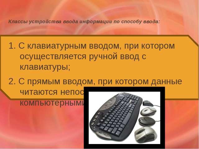 Классы устройства ввода информации по способу ввода: 1. С клавиатурным вводо...