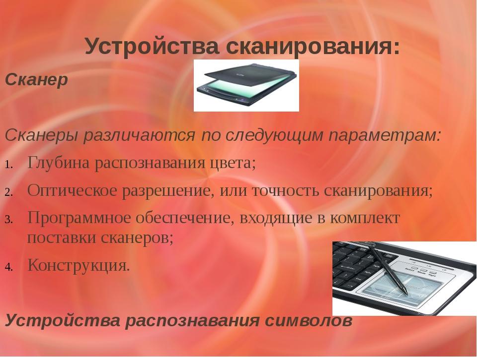 Устройства сканирования: Сканер Сканеры различаются по следующим параметрам:...