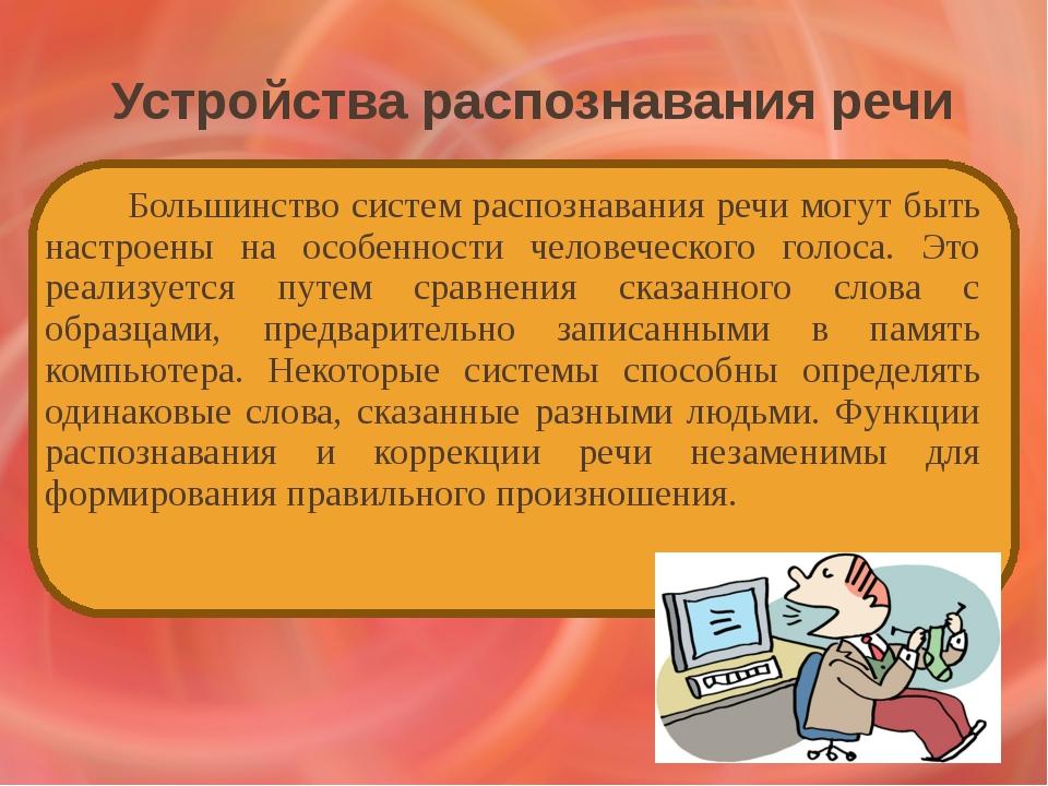 Устройства распознавания речи Большинство систем распознавания речи могут...