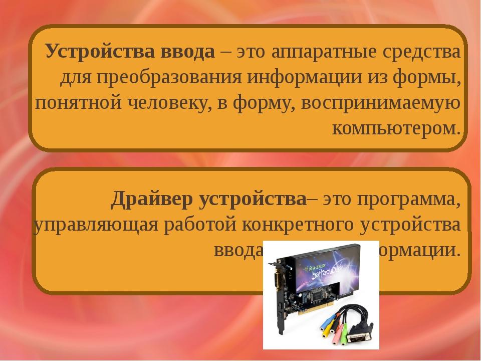 Устройства ввода – это аппаратные средства для преобразования информации из...