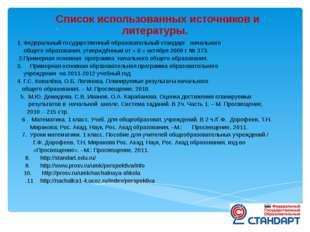 Список использованных источников и литературы. 1. Федеральный государственны