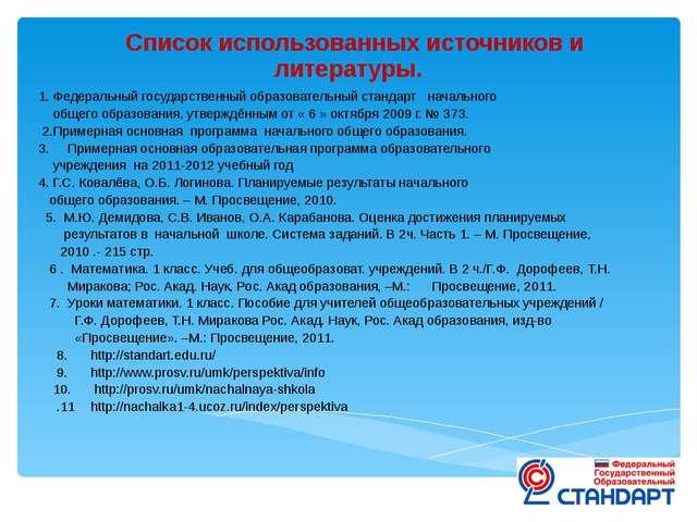 Список использованных источников и литературы. 1. Федеральный государственны...