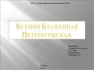 МОУ «Средняя общеобразовательная школа №3» Выполнили: учащиеся 9 «А» класса.