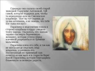 Однажды она сказала своей старой знакомой Параскеве Антоновой, той самой, ко