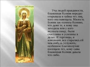 Уча людей правдивости, блаженная Ксения нередко открывала и тайны тех лиц, ко