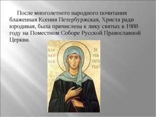 После многолетнего народного почитания блаженная Ксения Петербуржская, Христа