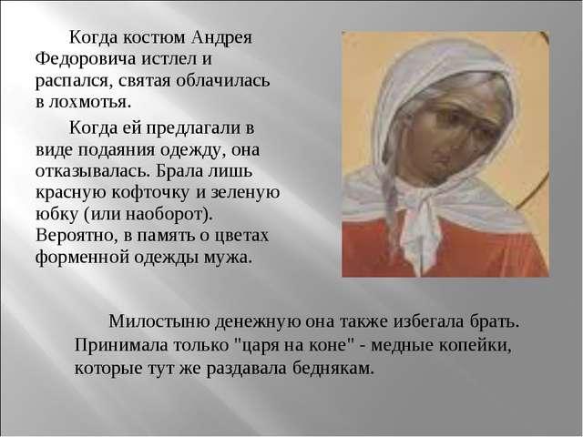 Когда костюм Андрея Федоровича истлел и распался, святая облачилась в лохмоть...