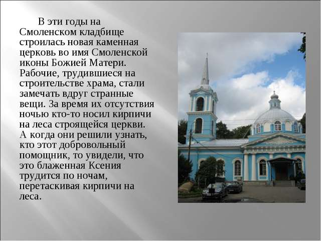 В эти годы на Смоленском кладбище строилась новая каменная церковь во имя Смо...