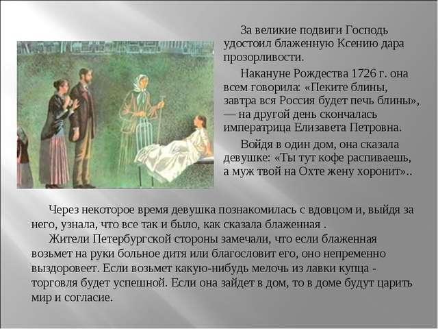 За великие подвиги Господь удостоил блаженную Ксению дара прозорливости. Нака...