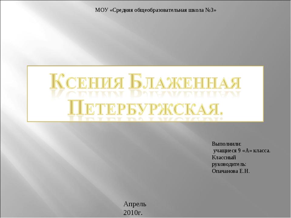 МОУ «Средняя общеобразовательная школа №3» Выполнили: учащиеся 9 «А» класса....