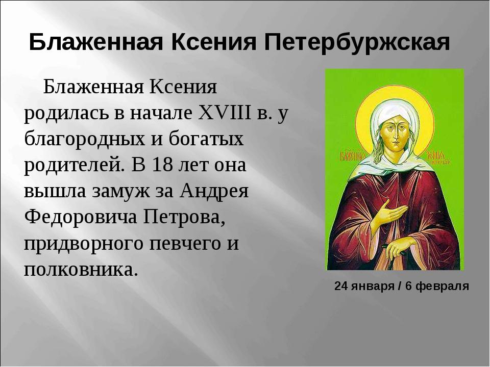 Блаженная Ксения Петербуржская 24 января / 6 февраля Блаженная Ксения родилас...