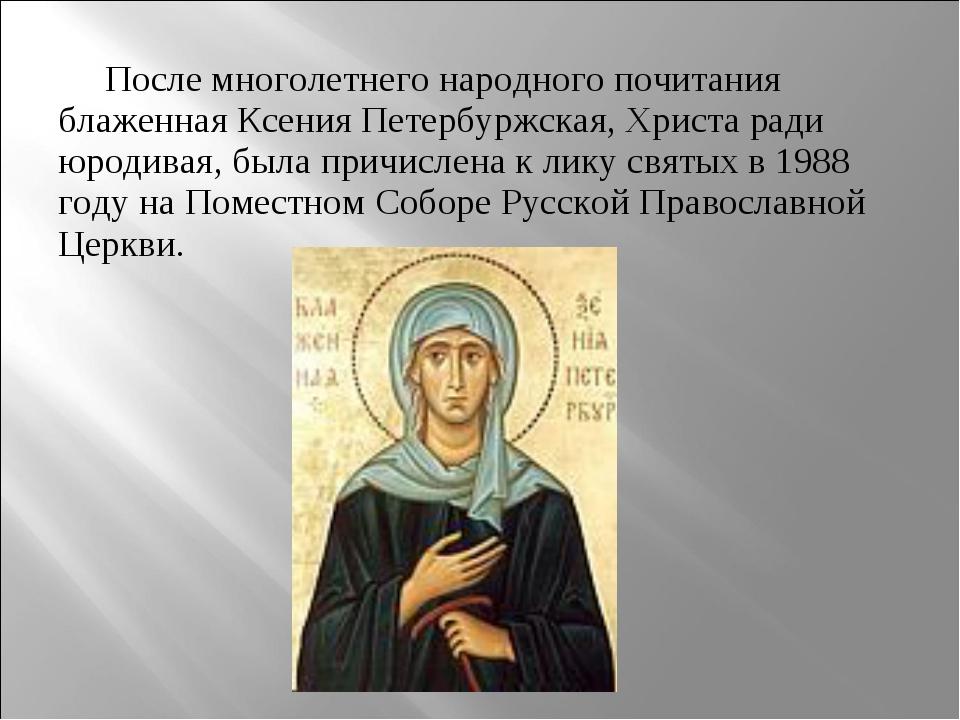 После многолетнего народного почитания блаженная Ксения Петербуржская, Христа...