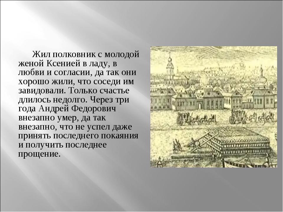 Жил полковник с молодой женой Ксенией в ладу, в любви и согласии, да так они...