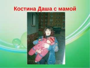 Костина Даша с мамой
