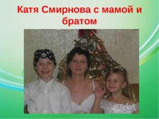 Катя Смирнова с мамой и братом
