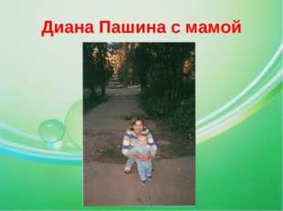 Диана Пашина с мамой