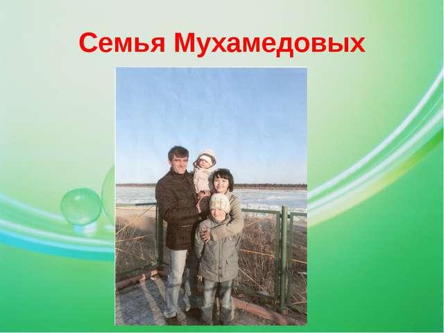 Семья Мухамедовых