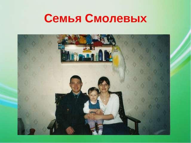 Семья Смолевых