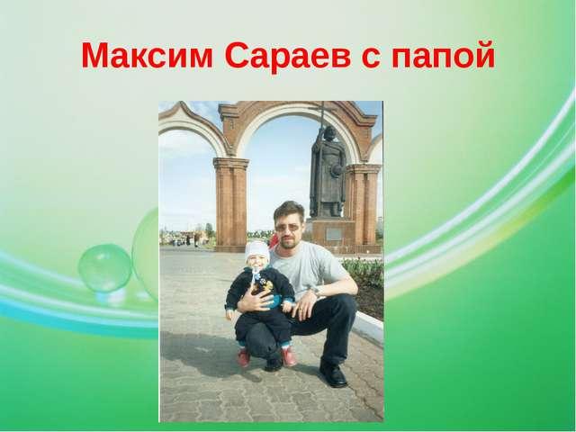 Максим Сараев с папой