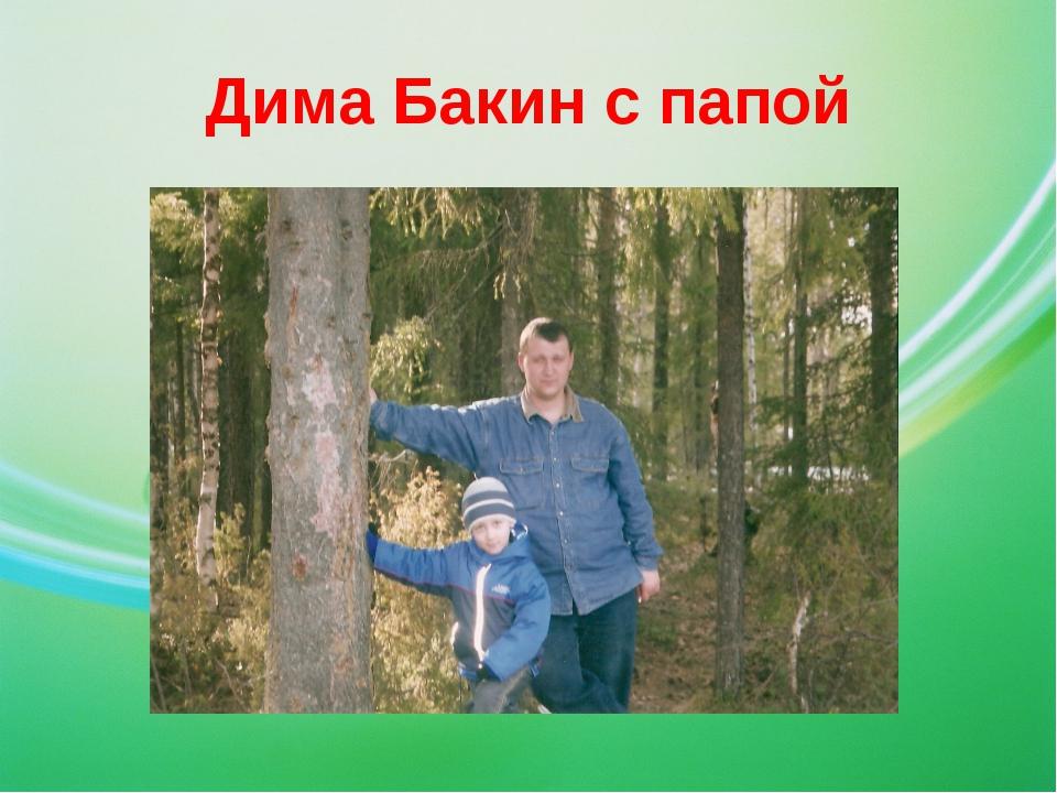 Дима Бакин с папой