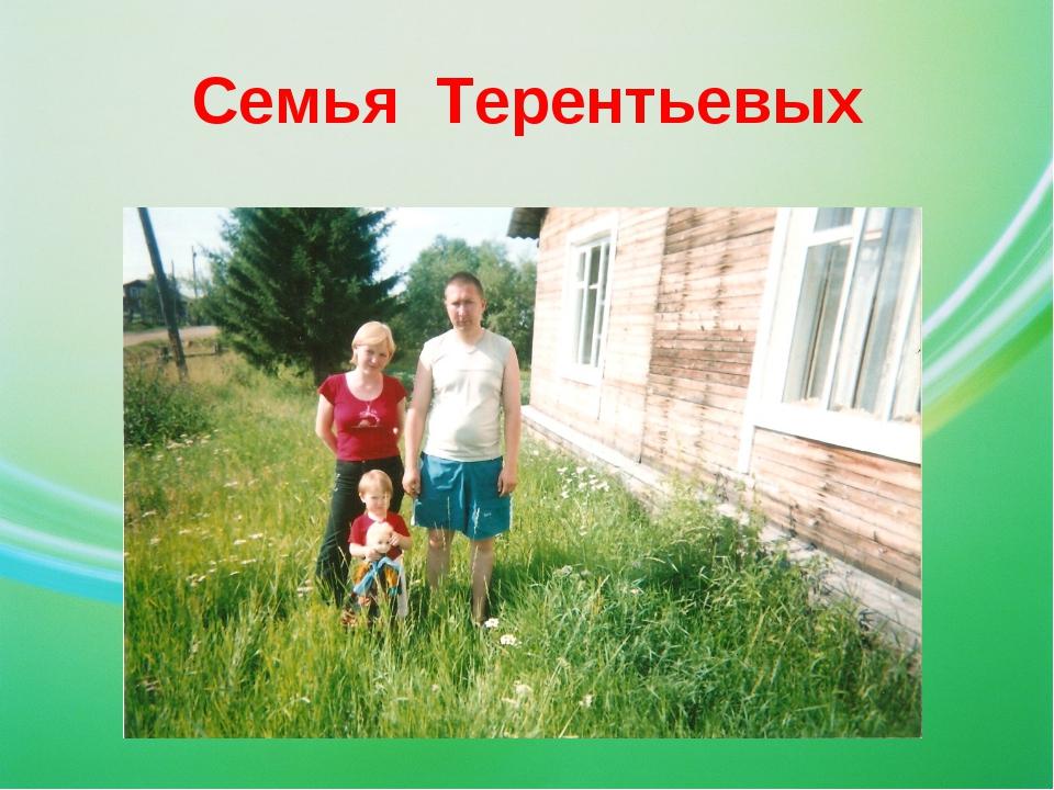 Семья Терентьевых