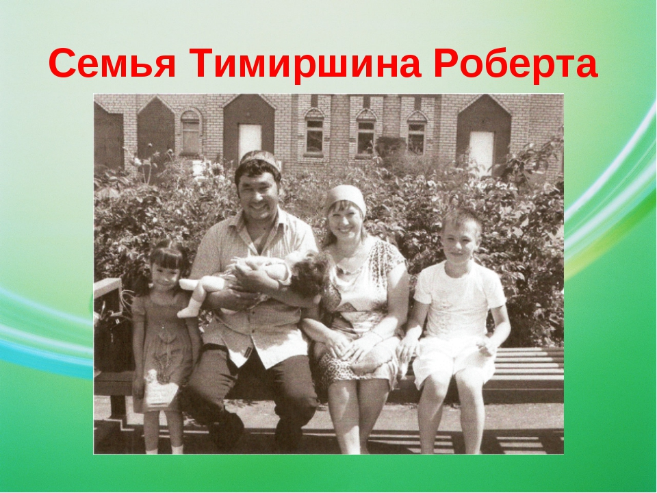Семья Тимиршина Роберта