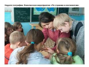 Неделя географии. Внеклассное мероприятие «По странам и континентам»